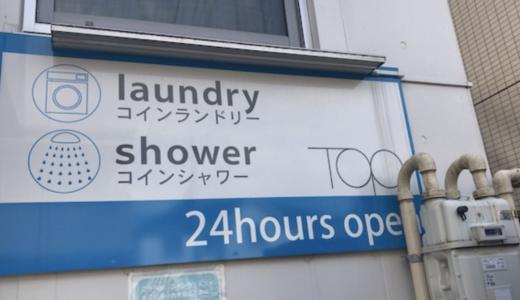 学芸大学駅でシャワーが利用できる施設まとめと体験レポ