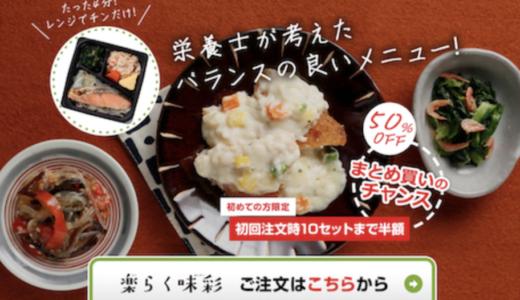 シンプルミールの実食口コミレビュー【初回1食170円・通常350円以下】