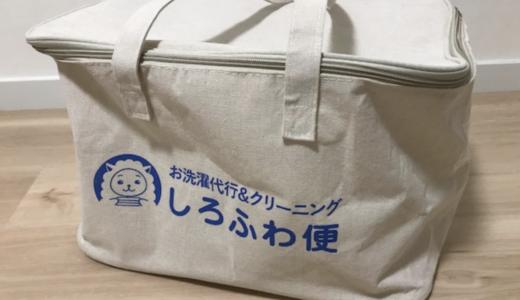 しろふわ便の感想レビュー!東京一人暮らしなら洗濯のプロに任せよう